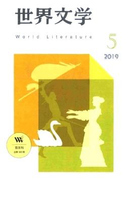 《世界文学》