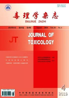 《毒理学杂志》