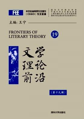 《文学理论前沿》核心期刊征稿