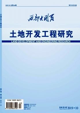 《西部大开发(土地开发工程研究)》
