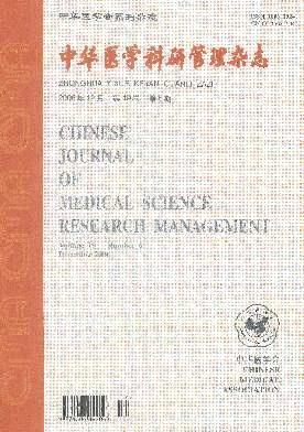 《中华医学科研管理杂志》