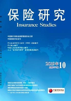 《保险研究》核心期刊征稿