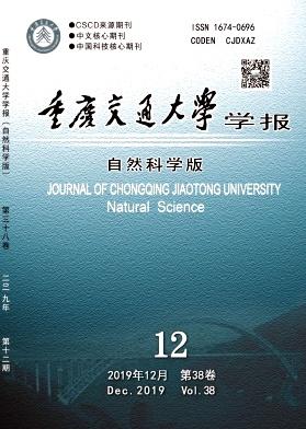 《重庆交通大学学报(自然科学版)》月刊征稿
