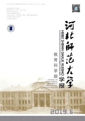 《河北师范大学学报(教育科学版)》双月刊征稿