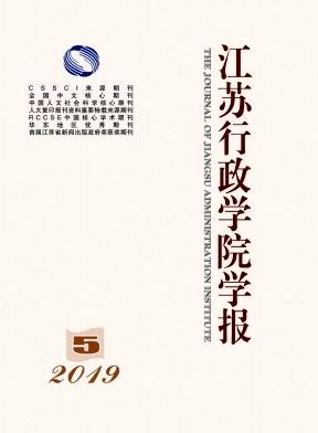 《江苏行政学院学报》核心期刊 CSSCI