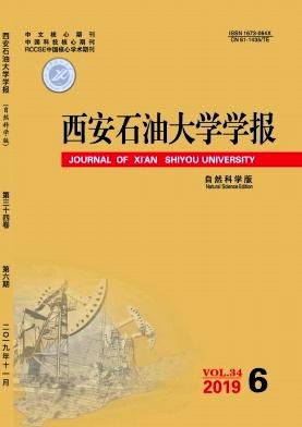 《西安石油大学学报(自然科学版)》双月刊征稿