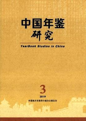 《中国年鉴研究》