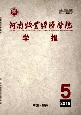 《河南牧业经济学院学报》双月刊征稿