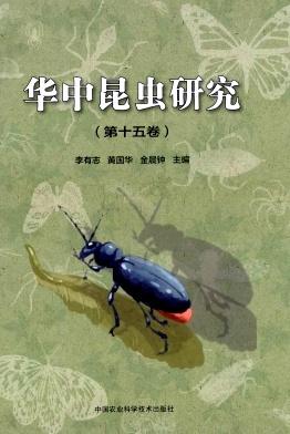 《华中昆虫研究》论文征稿