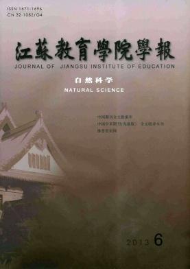 《江苏第二师范学院学报(自然科学版)》双月刊征稿