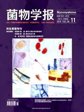 《菌物学报》