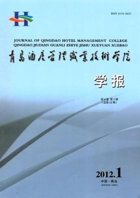 《青岛酒店管理职业技术学院学报》季刊征稿