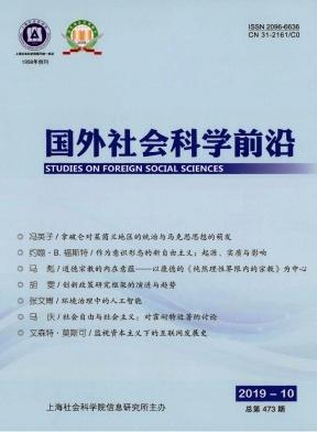 《国外社会科学前沿》