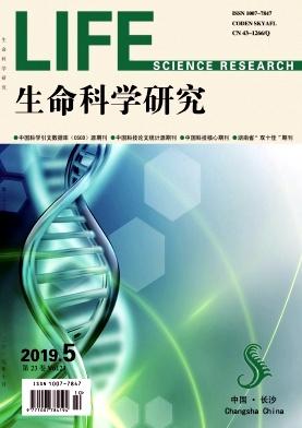 《生命科学研究》核心期刊征稿