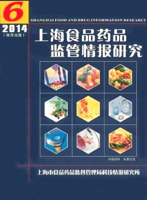 《上海食品药品监管情报研究》