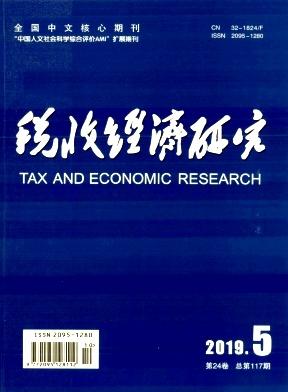 《税收经济研究》核心期刊征稿