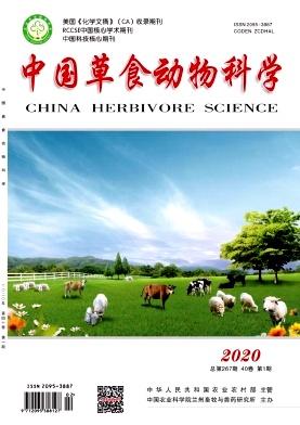 《中国草食动物科学》双月刊征稿