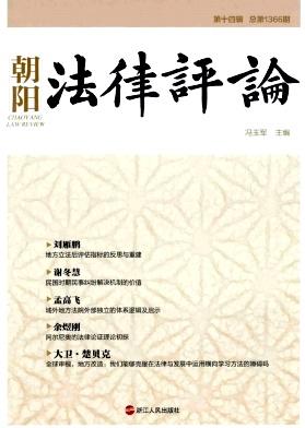 《朝阳法律评论》半年刊