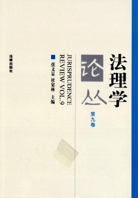 《法理学论丛》年刊