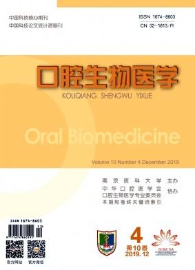 《口腔生物医学》季刊征稿