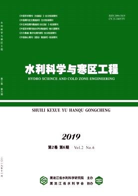 《水利科学与寒区工程》双月刊征稿