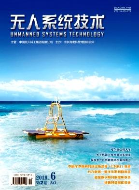 《无人系统技术》双月刊征稿