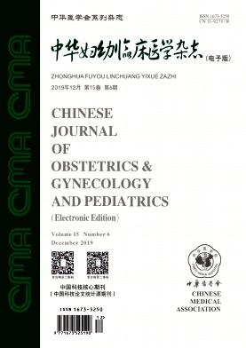 《中华妇幼临床医学杂志(电子版)》医学双月刊征稿