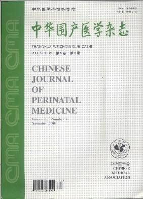 《中华围产医学杂志》月刊征稿