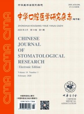 《中华口腔医学研究杂志(电子版)》双月刊征稿