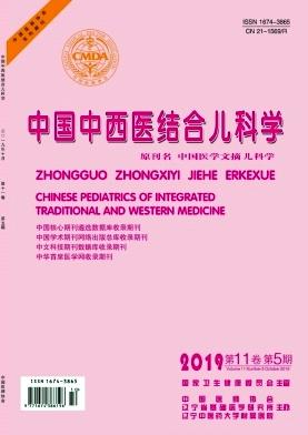 《中国中西医结合儿科学》医学双月刊征稿