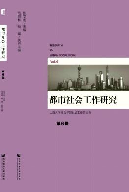 《都市社会工作研究》半年刊