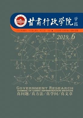 《甘肃行政学院学报》核心期刊 CSSCI