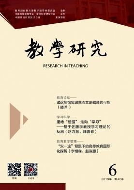 《教学研究》双月论文发表
