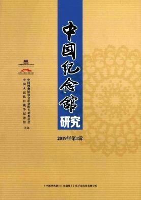 《中国纪念馆研究》论文征稿