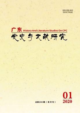 《广东党史与文献研究》双月刊