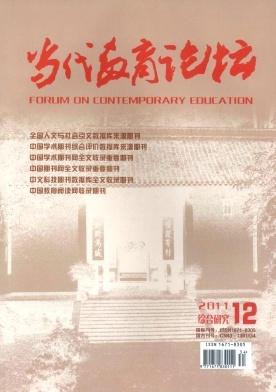 《当代教育论坛(综合研究)》月刊