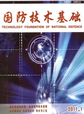 《国防技术基础》双月刊征稿