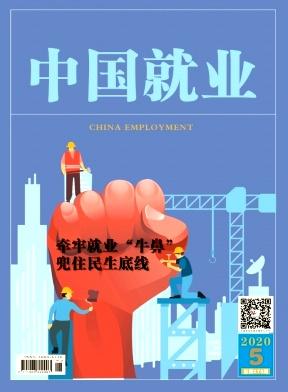 《中国就业》