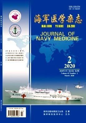 《海军医学杂志》双月刊征稿