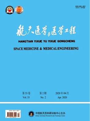 《航天医学与医学工程》双月刊征稿