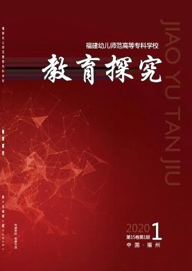 《教育探究》双月刊
