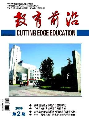 《教育前沿(理论版)》月刊征稿