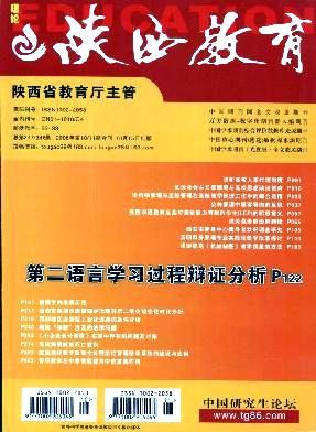 《陕西教育(理论版)》教育类月刊