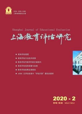 《上海教育评估研究》双月刊征稿