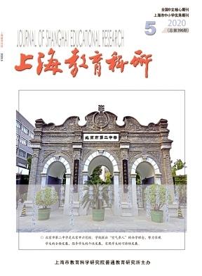 《上海教育科研》