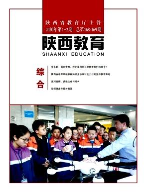 《陕西教育(综合版)》月刊征稿