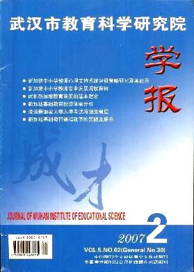 《武汉市教育科学研究院学报》月刊征稿