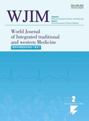 《世界中西医结合杂志(英文)》季刊征稿