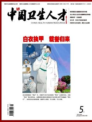《中国卫生人才》月刊征稿