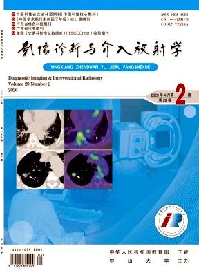 《影像诊断与介入放射学》医学类双月刊征稿